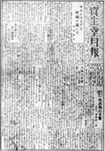 The Shiseido Geppo — November 1924–February 1931
