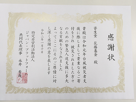 Certificate of appreciation from Japan Platform