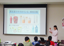 Students are introduced to Shiseido's environmental initiatives