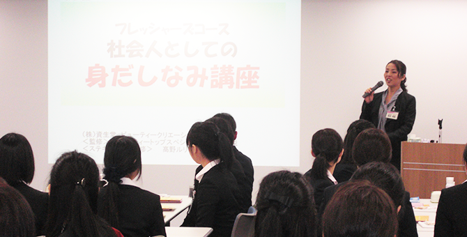 Shiseido Life Quality Beauty Seminars